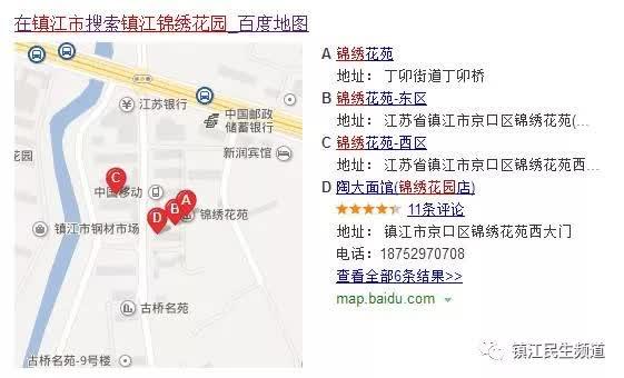 这条消息你转了没?镇江有个三岁女孩在小区被人拐走了?