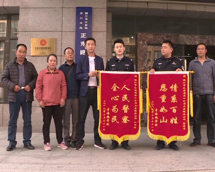 青海大姐找到镇江警方,哭着求助……